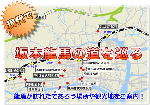 坂本龍馬の道を巡る