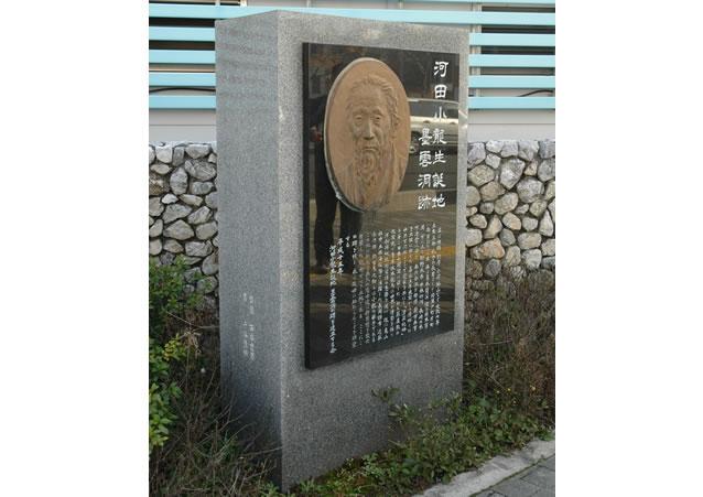 河田小龍邸跡_写真