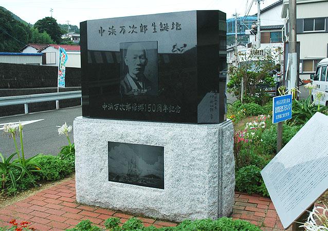 中浜万次郎生誕地碑