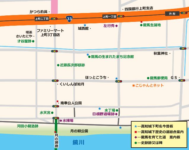 龍馬生誕地巡り地図