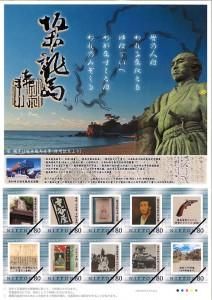 オリジナルフレーム切手「坂本龍馬」