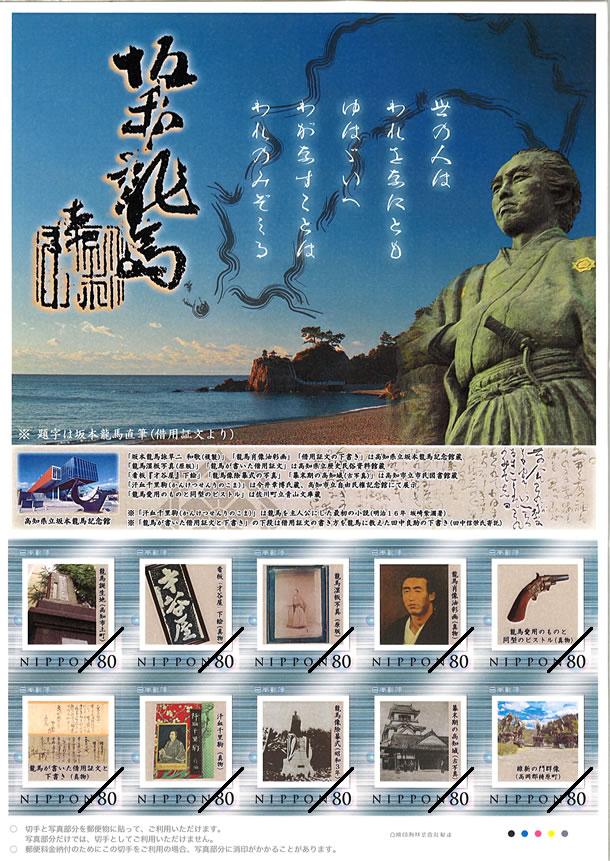 オリジナルフレーム切手「坂本龍...